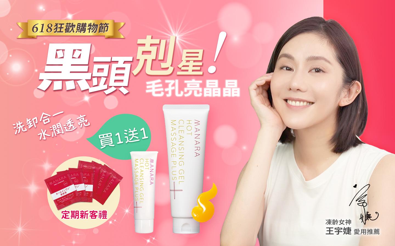 王宇婕推薦,打擊黑頭淨化毛孔,狂銷1200萬條,素顏更美麗